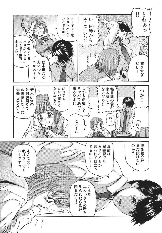 Yokujou Shichau - Sexual Desire 140