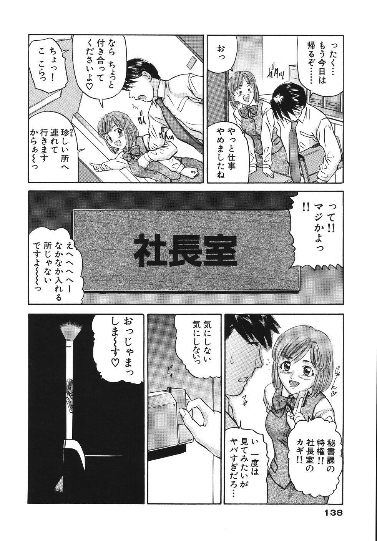 Yokujou Shichau - Sexual Desire 141