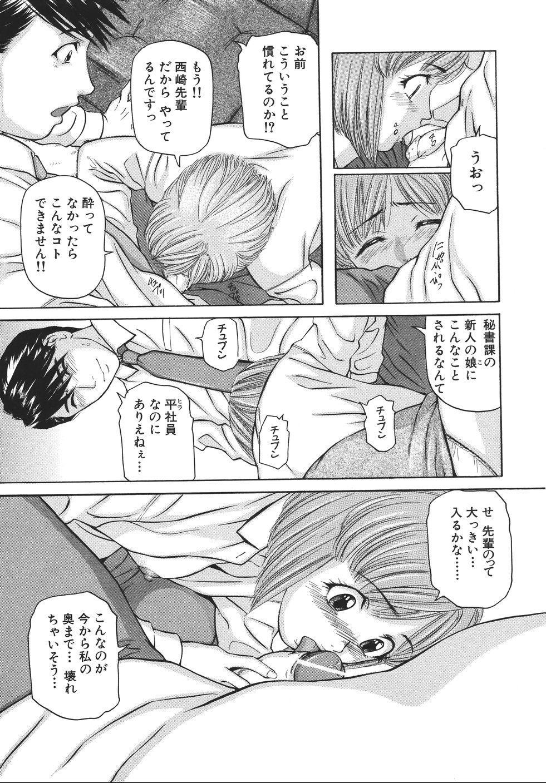 Yokujou Shichau - Sexual Desire 146