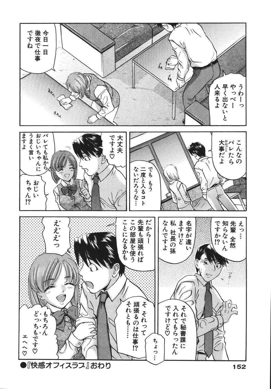 Yokujou Shichau - Sexual Desire 155