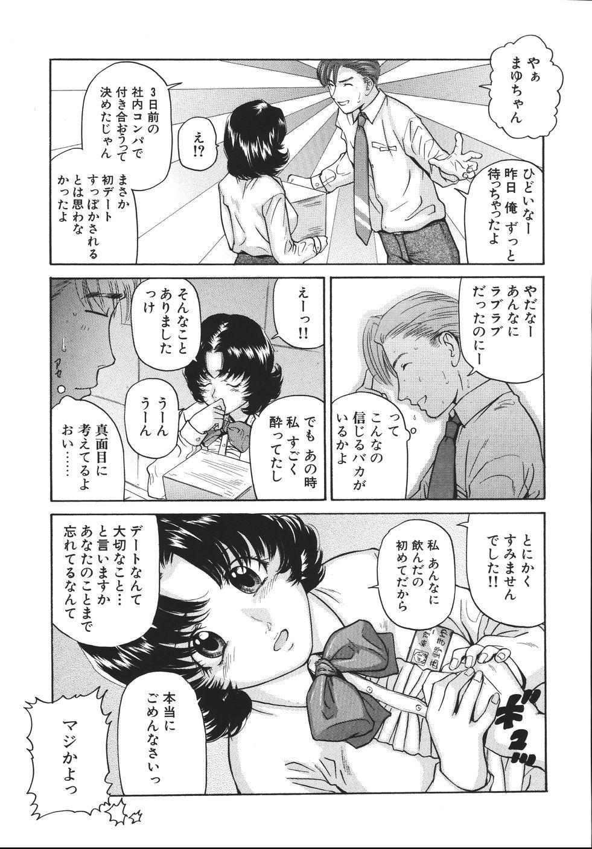 Yokujou Shichau - Sexual Desire 162