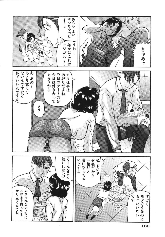 Yokujou Shichau - Sexual Desire 163