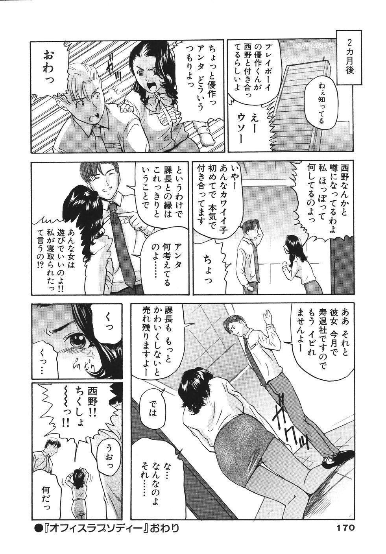Yokujou Shichau - Sexual Desire 173