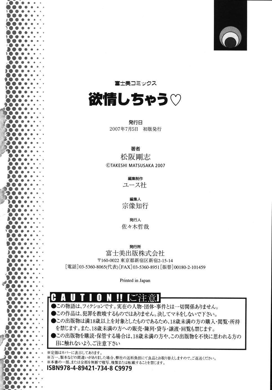 Yokujou Shichau - Sexual Desire 175