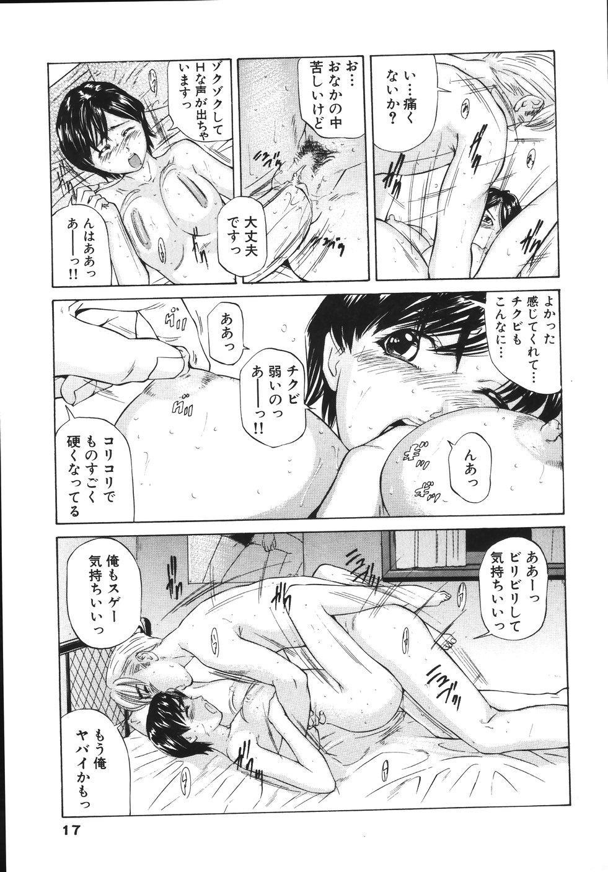Yokujou Shichau - Sexual Desire 20