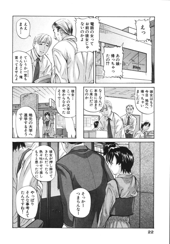 Yokujou Shichau - Sexual Desire 25