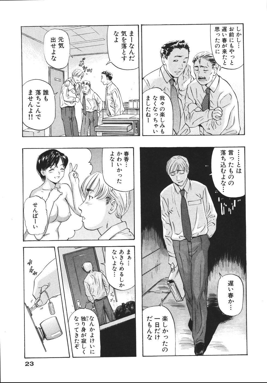 Yokujou Shichau - Sexual Desire 26