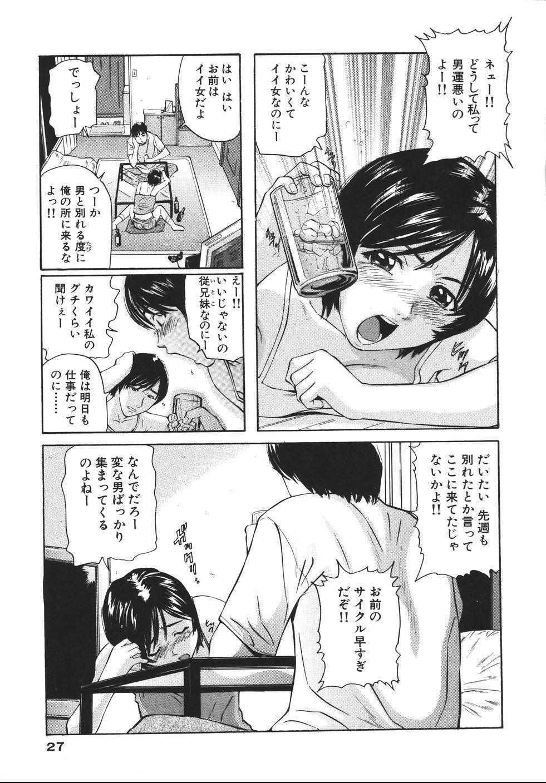 Yokujou Shichau - Sexual Desire 30