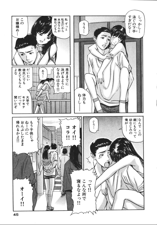 Yokujou Shichau - Sexual Desire 48
