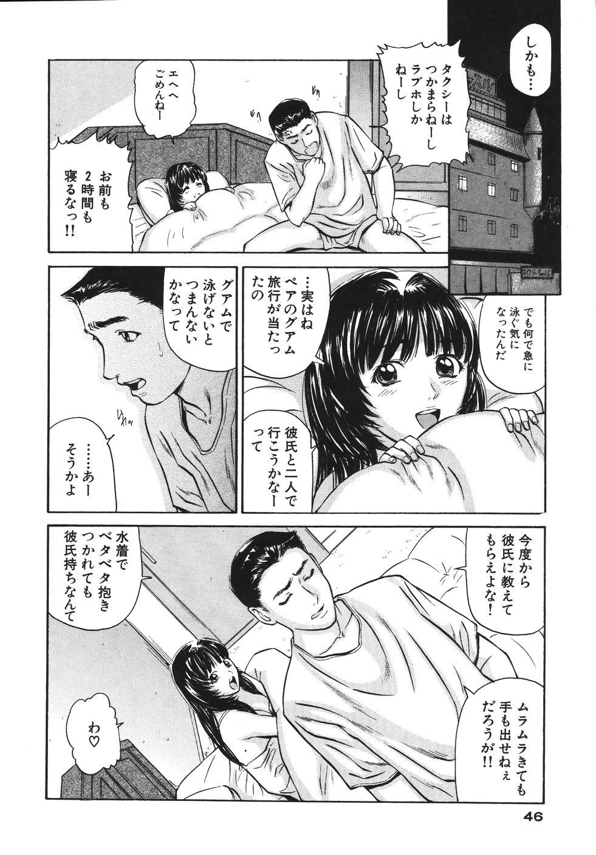 Yokujou Shichau - Sexual Desire 49