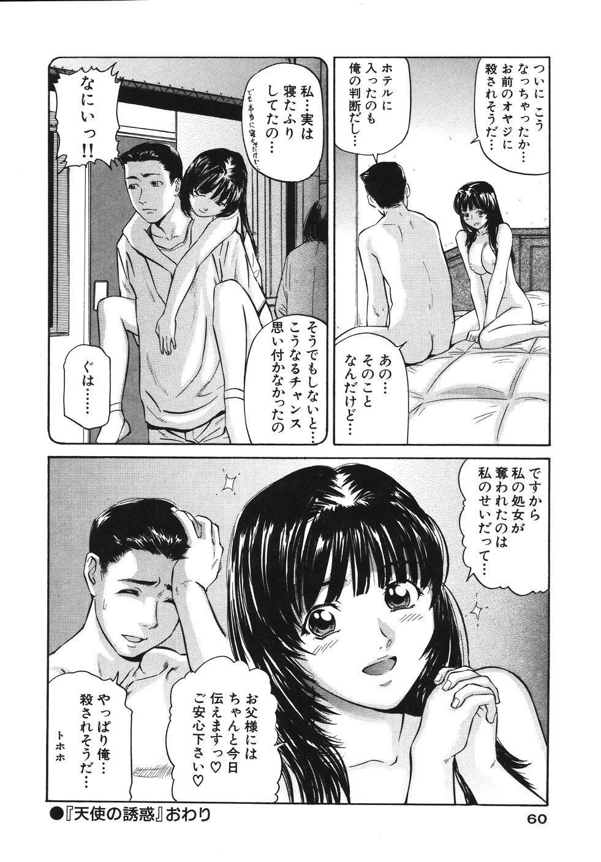 Yokujou Shichau - Sexual Desire 63