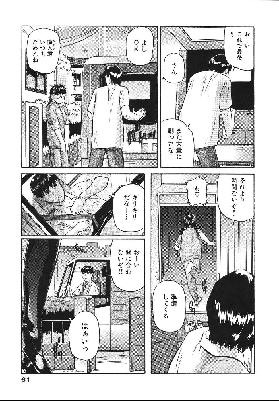 Yokujou Shichau - Sexual Desire 64