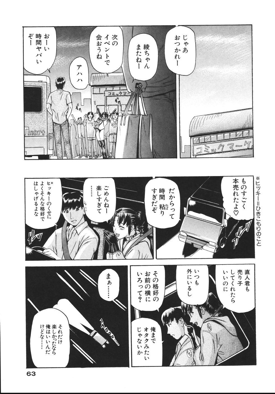 Yokujou Shichau - Sexual Desire 66