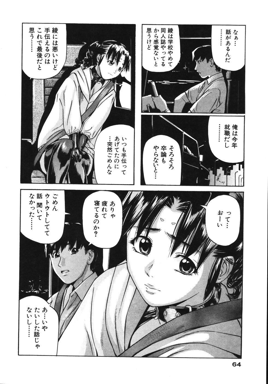 Yokujou Shichau - Sexual Desire 67