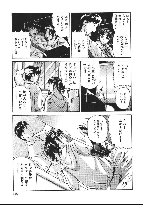 Yokujou Shichau - Sexual Desire 68