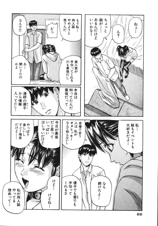 Yokujou Shichau - Sexual Desire 69