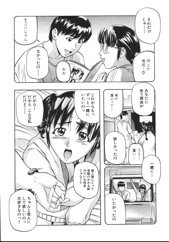 Yokujou Shichau - Sexual Desire 70