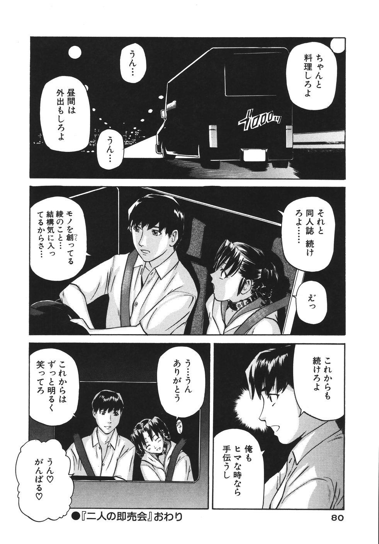 Yokujou Shichau - Sexual Desire 83