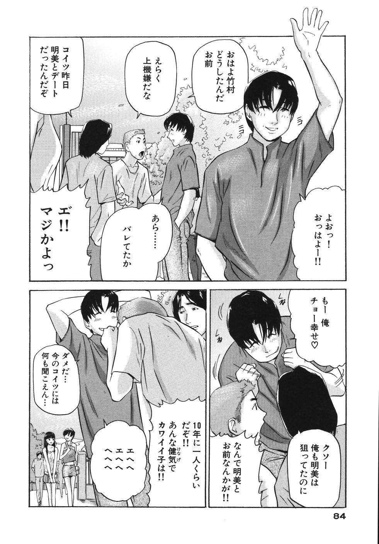 Yokujou Shichau - Sexual Desire 87