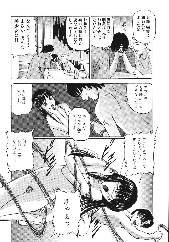 Yokujou Shichau - Sexual Desire 89