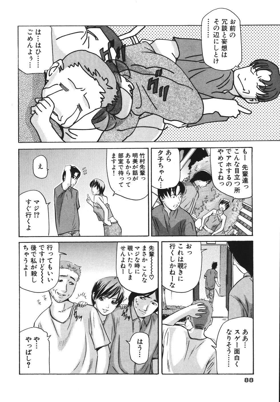 Yokujou Shichau - Sexual Desire 91