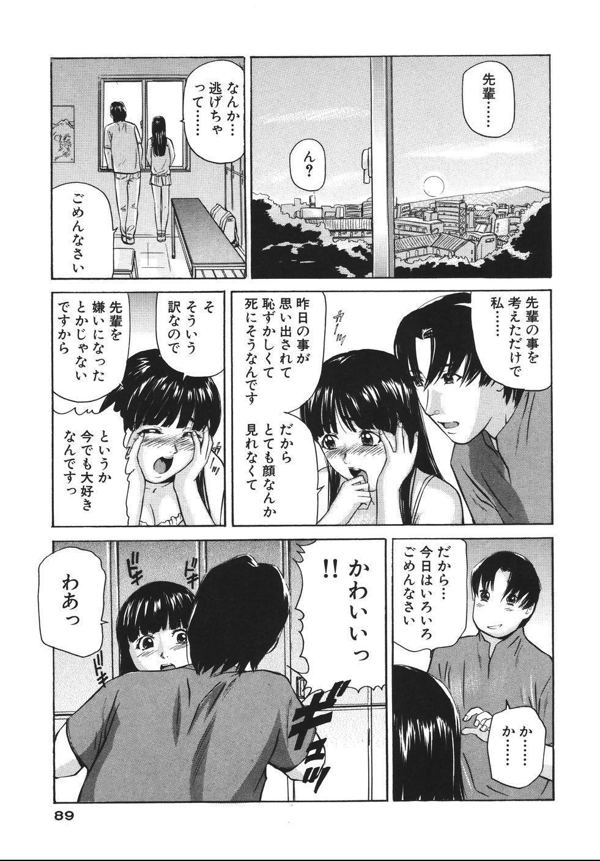 Yokujou Shichau - Sexual Desire 92
