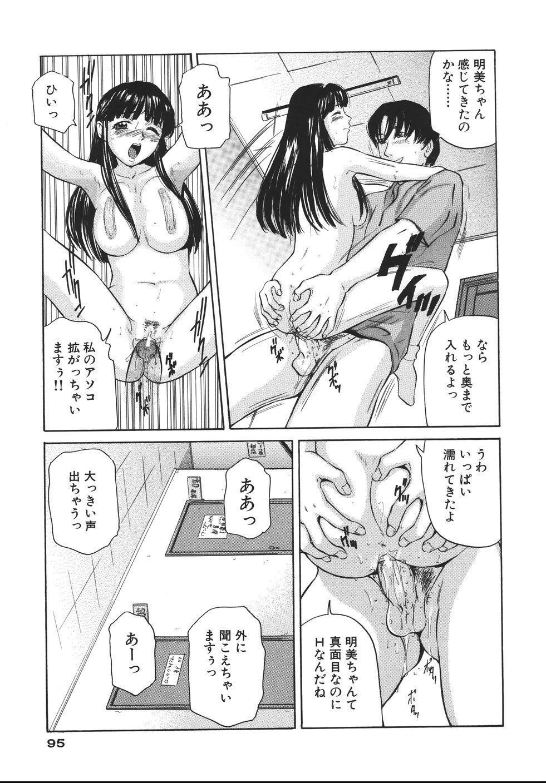 Yokujou Shichau - Sexual Desire 98