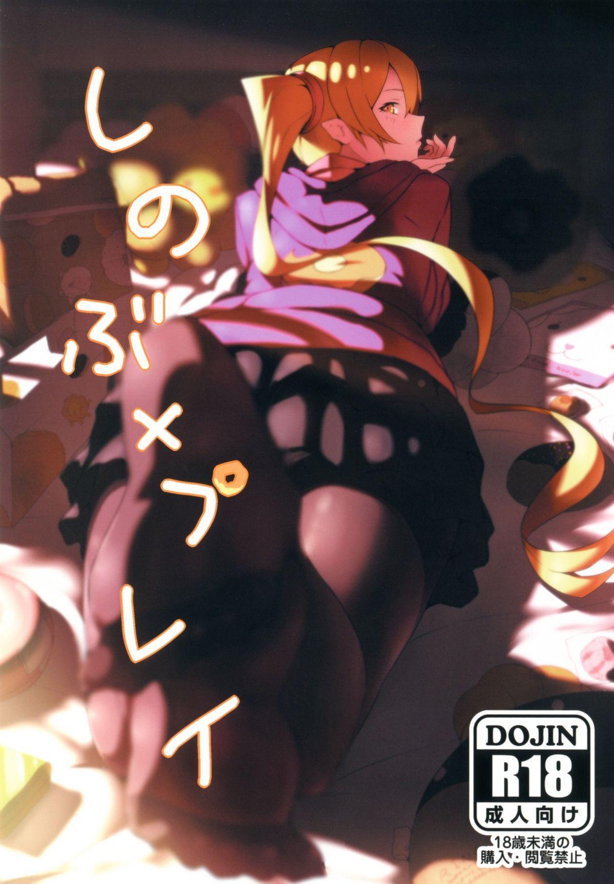 Shinobu x Play 0