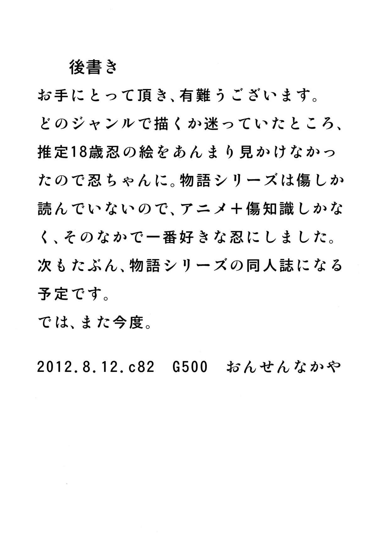 Shinobu x Play 18