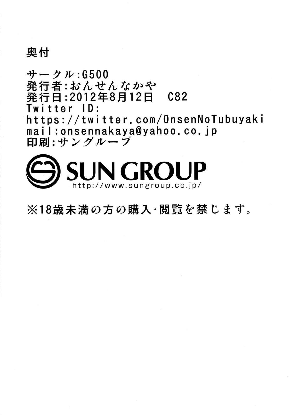 Shinobu x Play 19