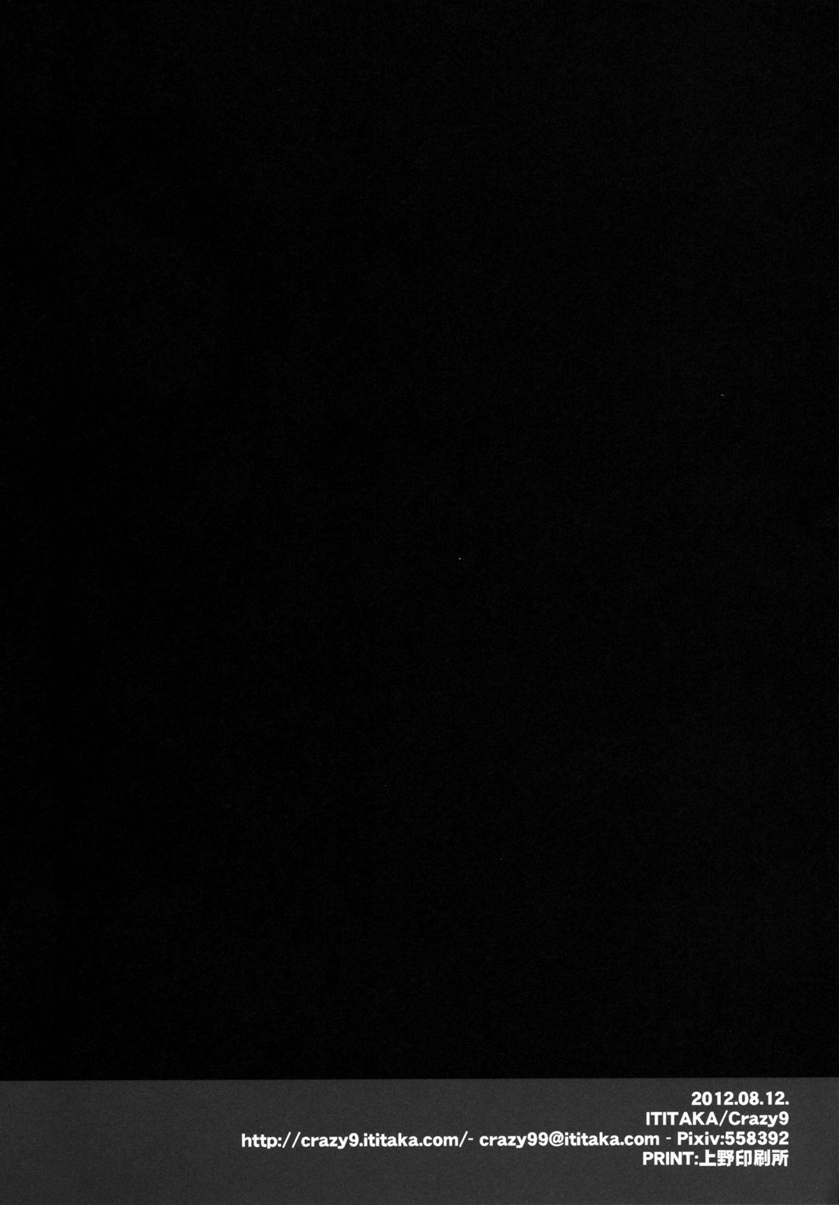 C9-02 Asuna no Neteru Ma ni 27
