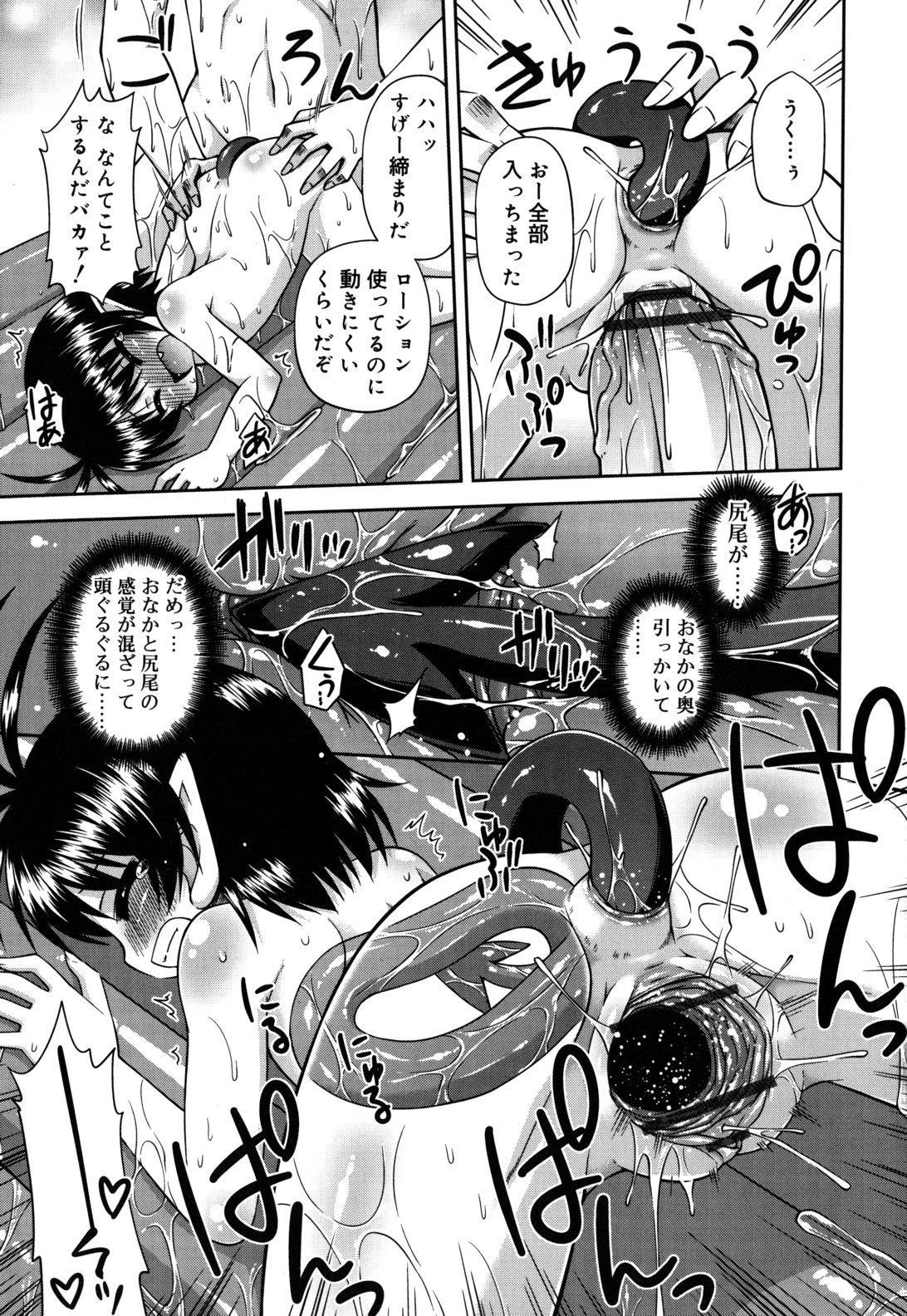 Chimatto Chaos Chikku 103