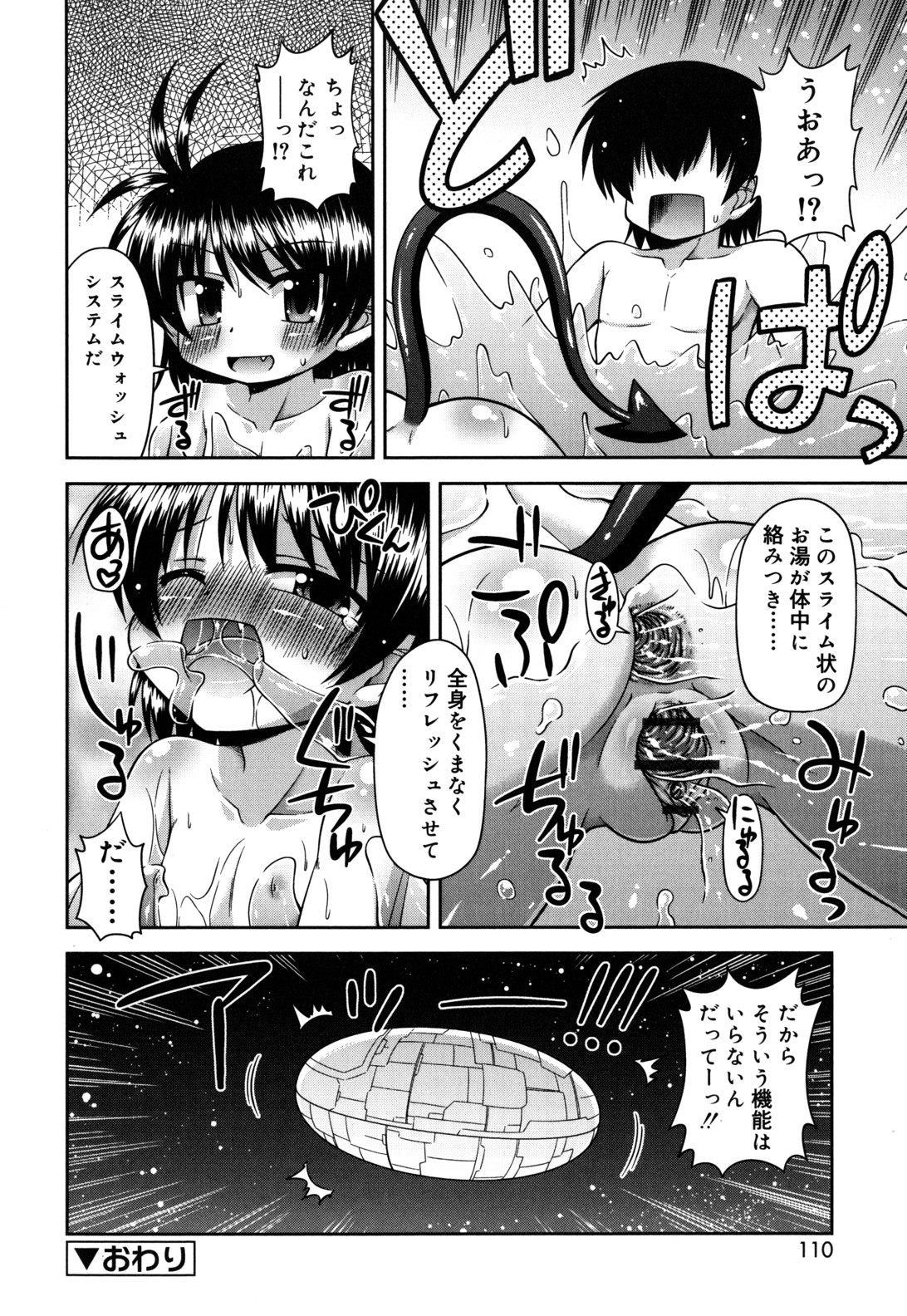 Chimatto Chaos Chikku 108