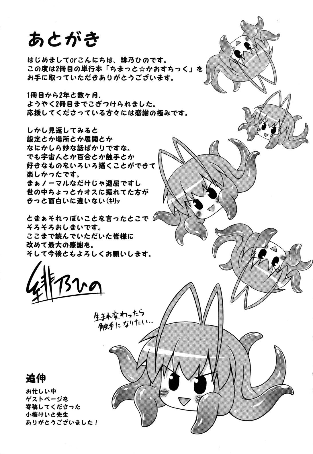 Chimatto Chaos Chikku 207