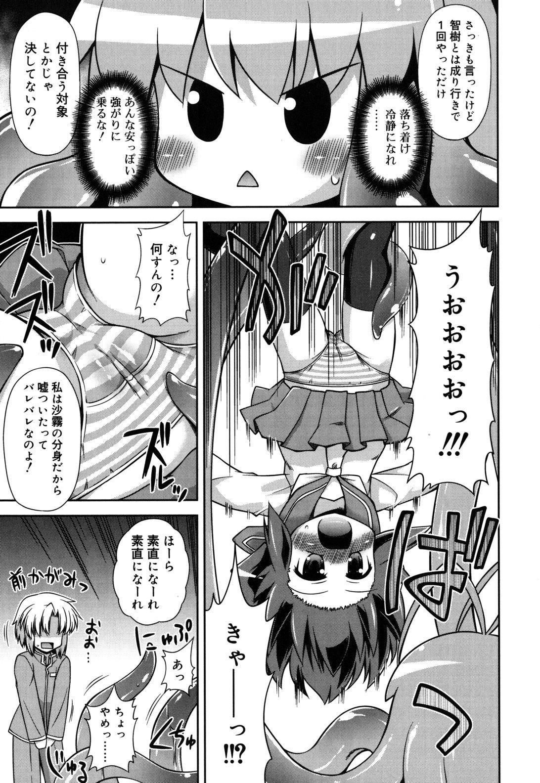 Chimatto Chaos Chikku 31
