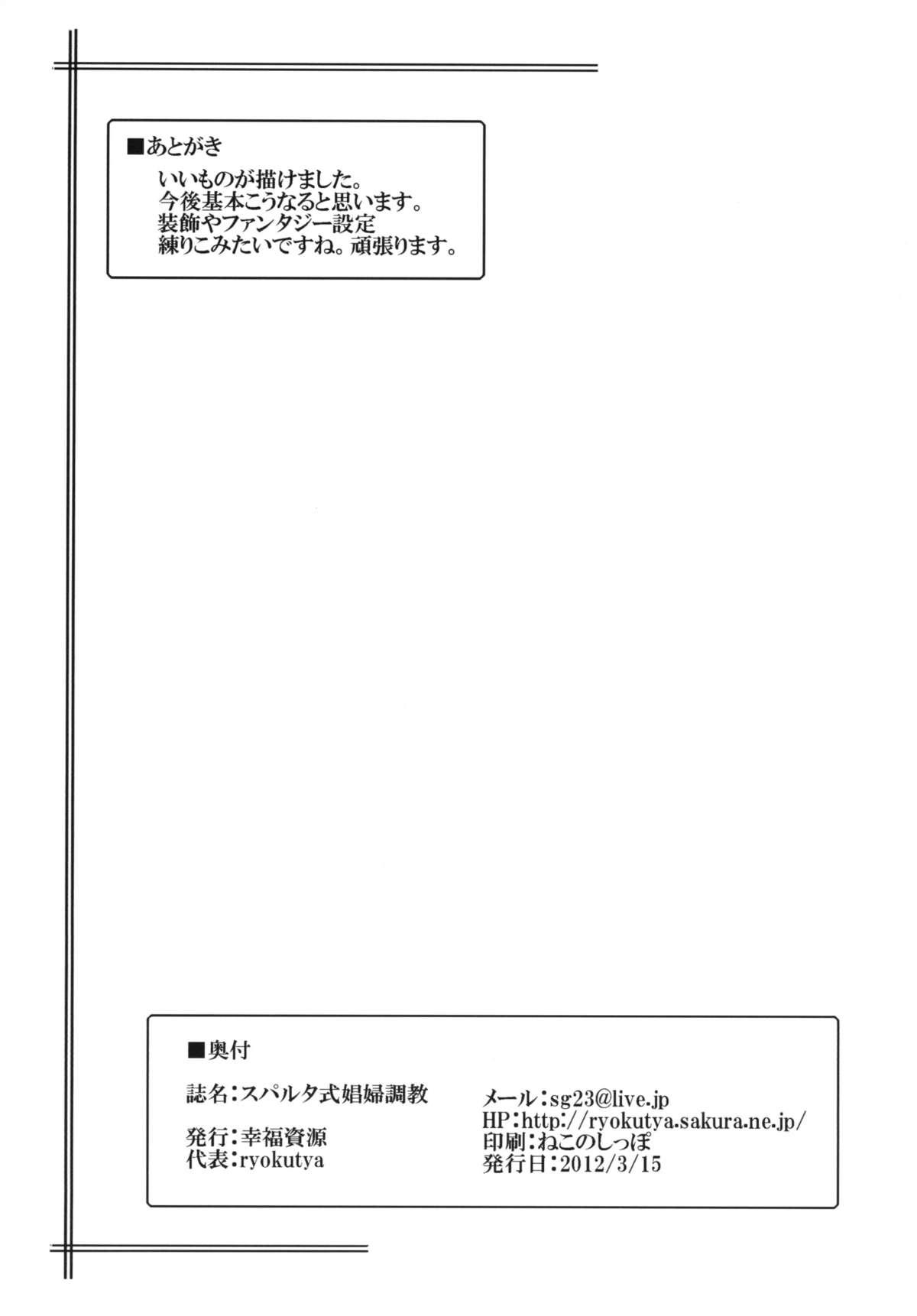 Sparta-shiki Shoufu Choukyou 14
