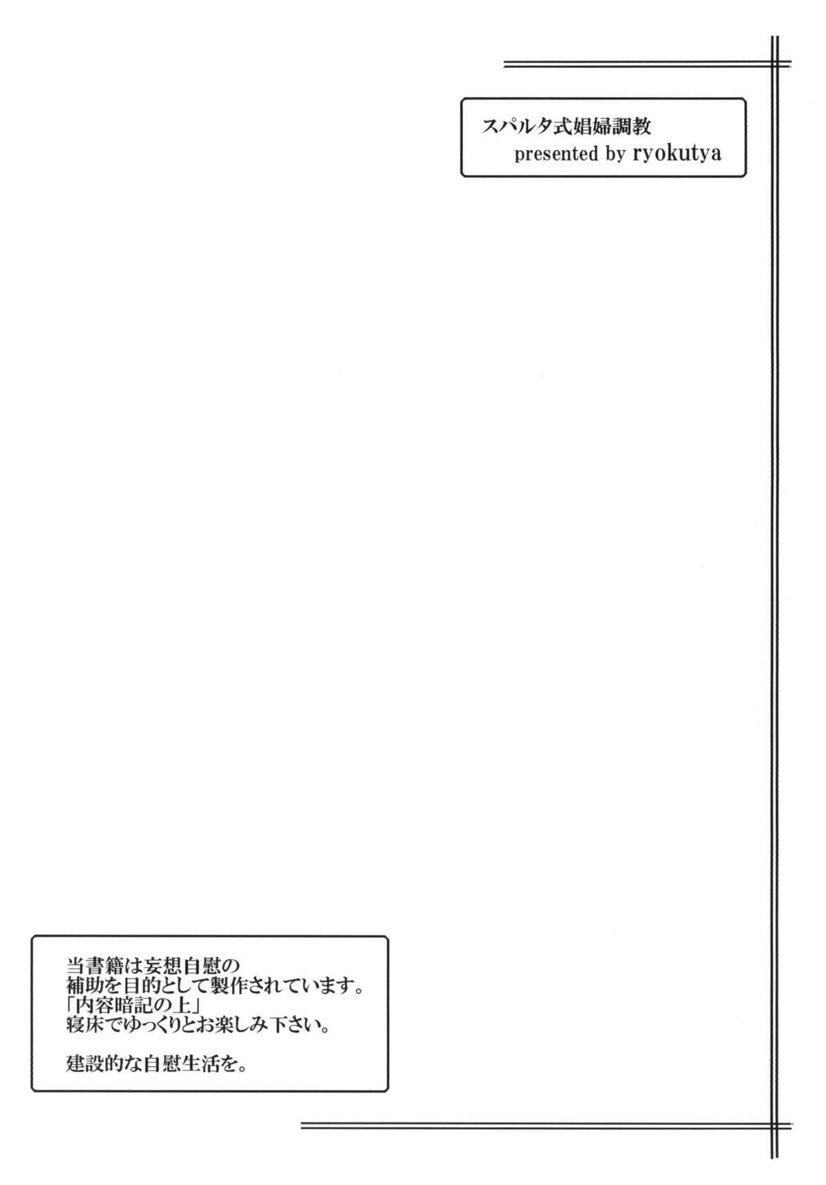 Sparta-shiki Shoufu Choukyou 1