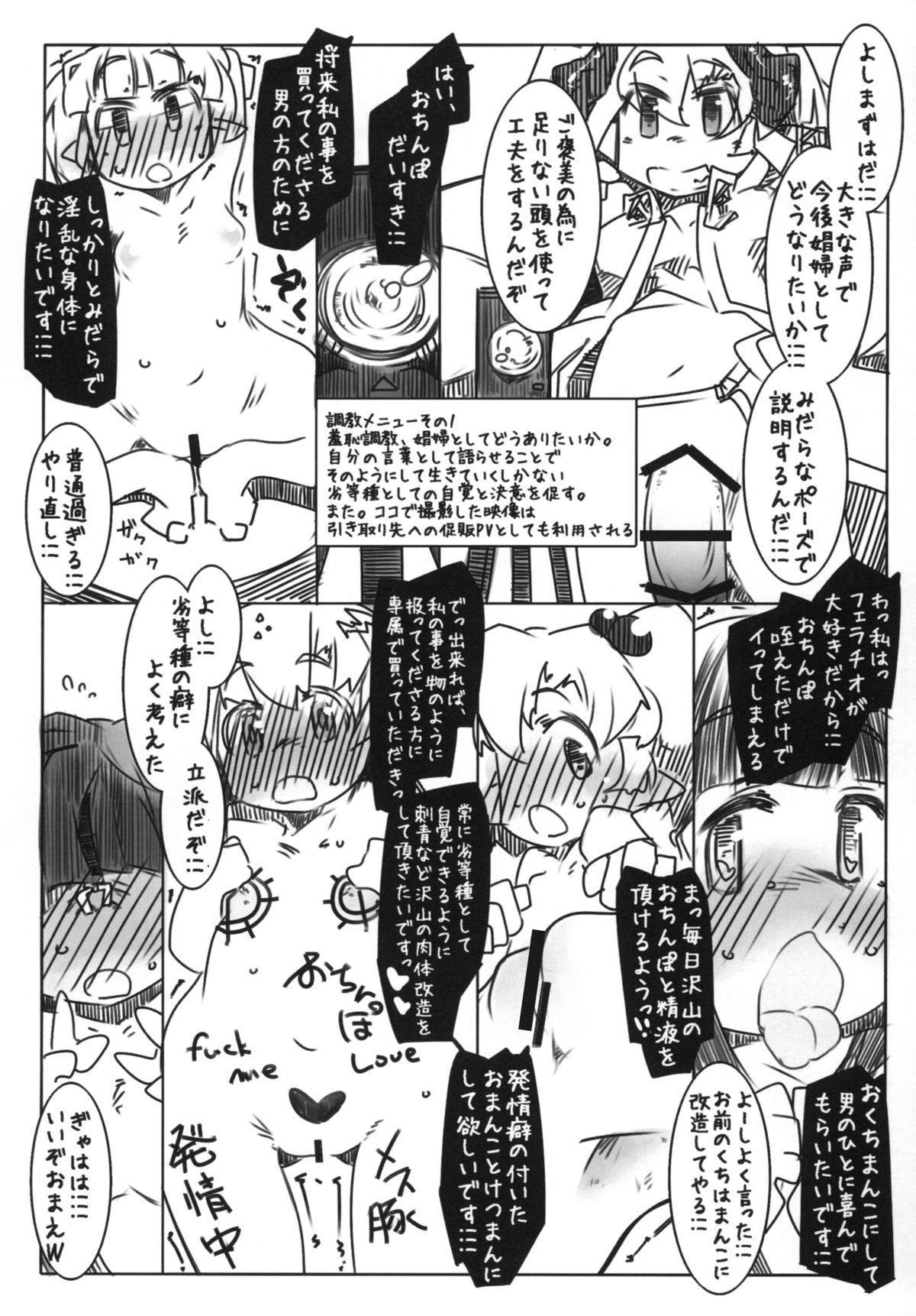 Sparta-shiki Shoufu Choukyou 4