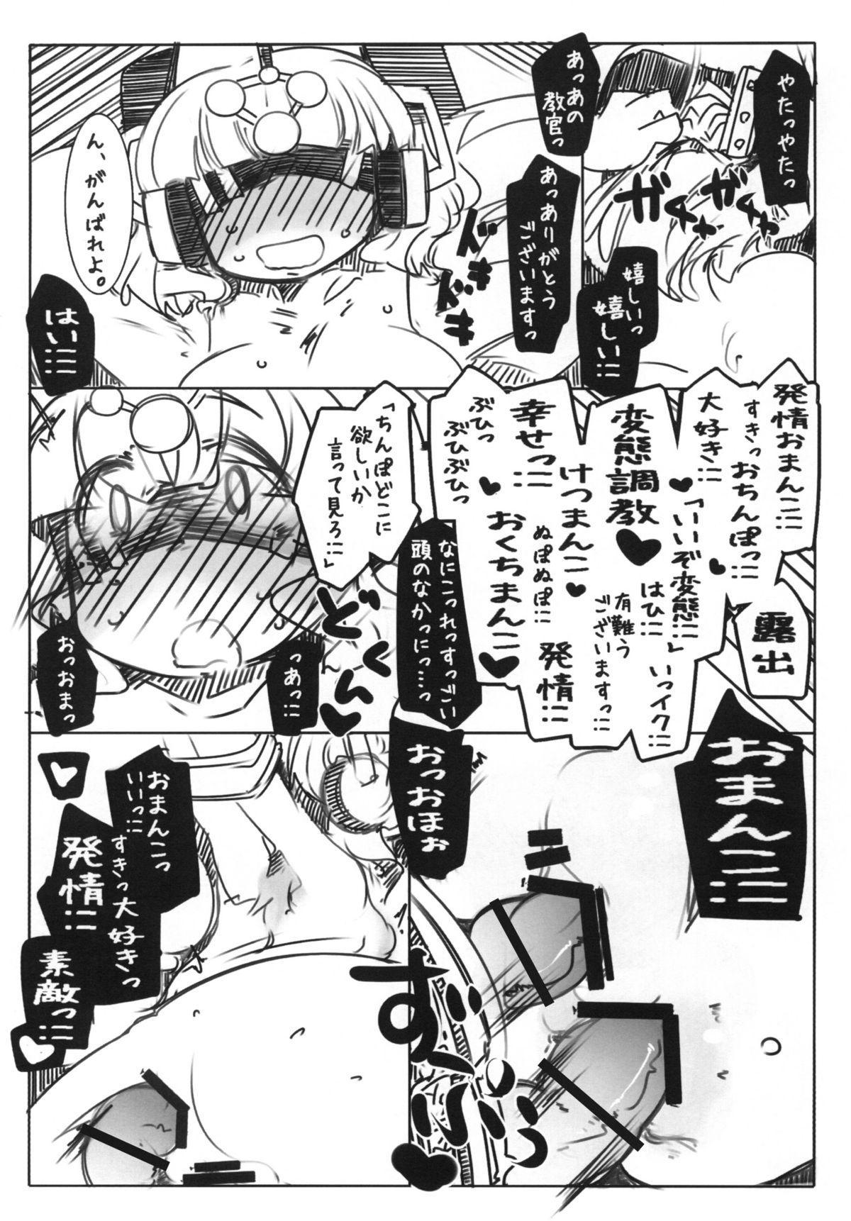Sparta-shiki Shoufu Choukyou 7