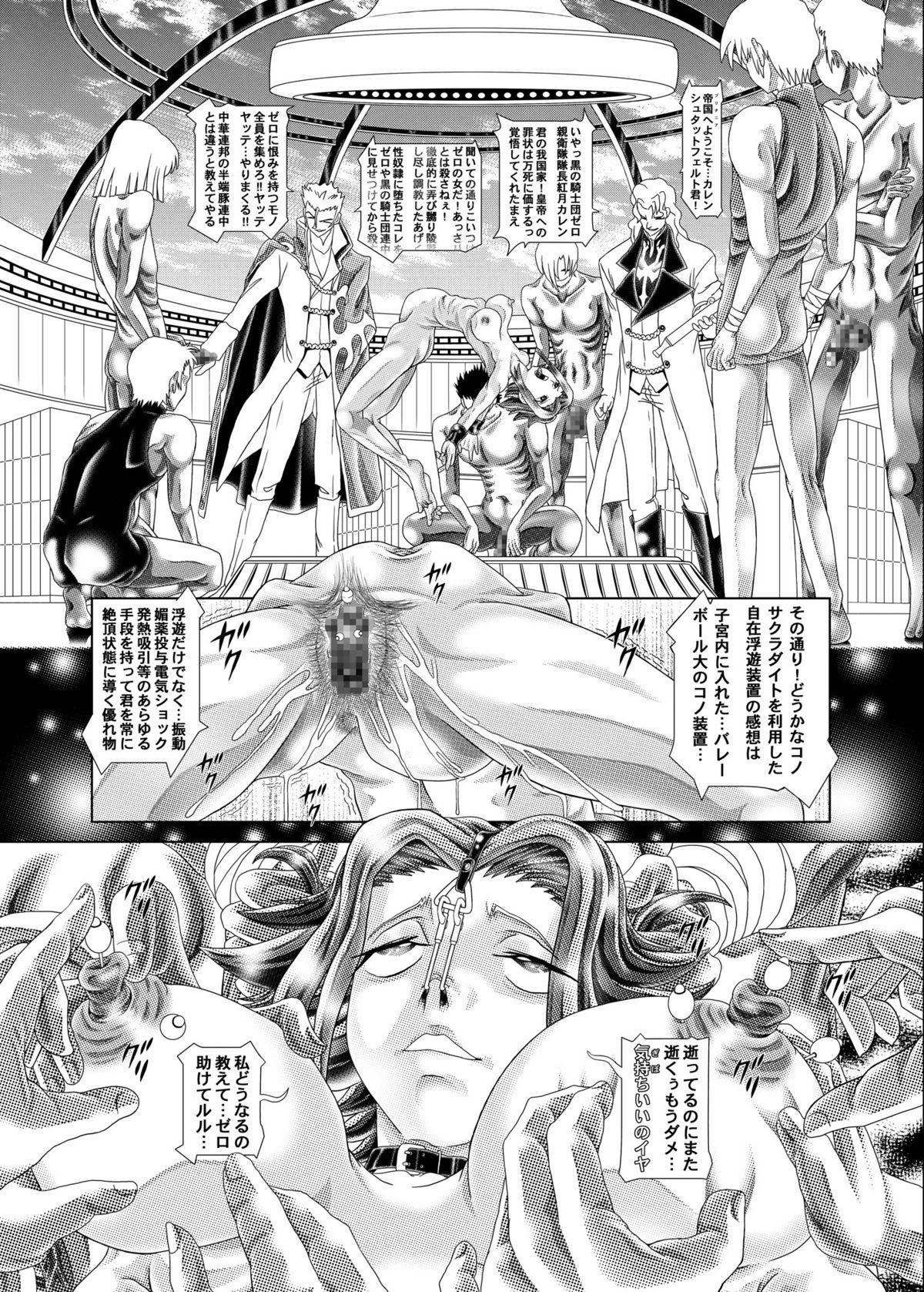 [Kaki no Boo (Kakinomoto Utamaro)] Karen - R22 of the Cord Eros - Infringement (Code Geass) [Digital] 9