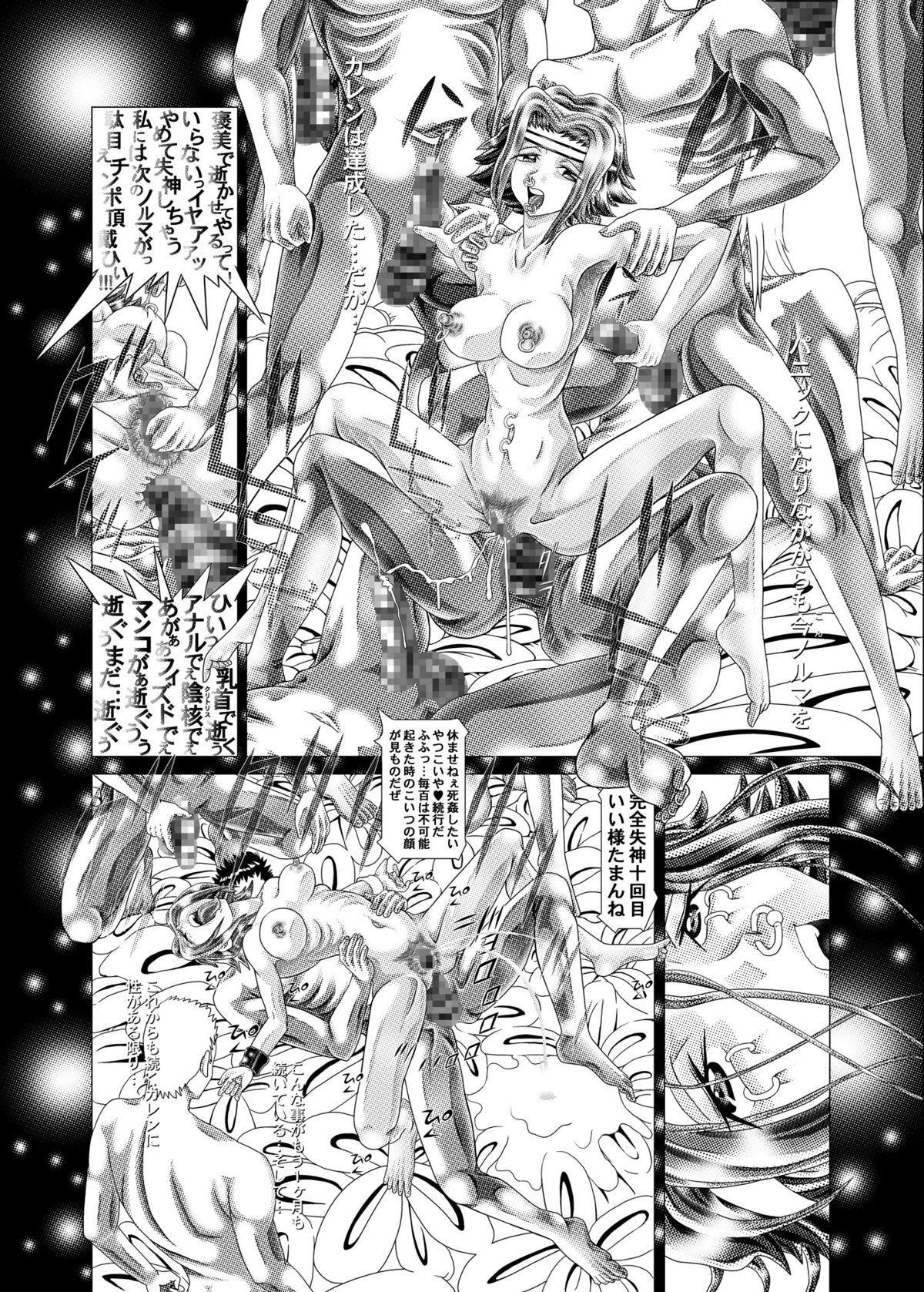 [Kaki no Boo (Kakinomoto Utamaro)] Karen - R22 of the Cord Eros - Infringement (Code Geass) [Digital] 13