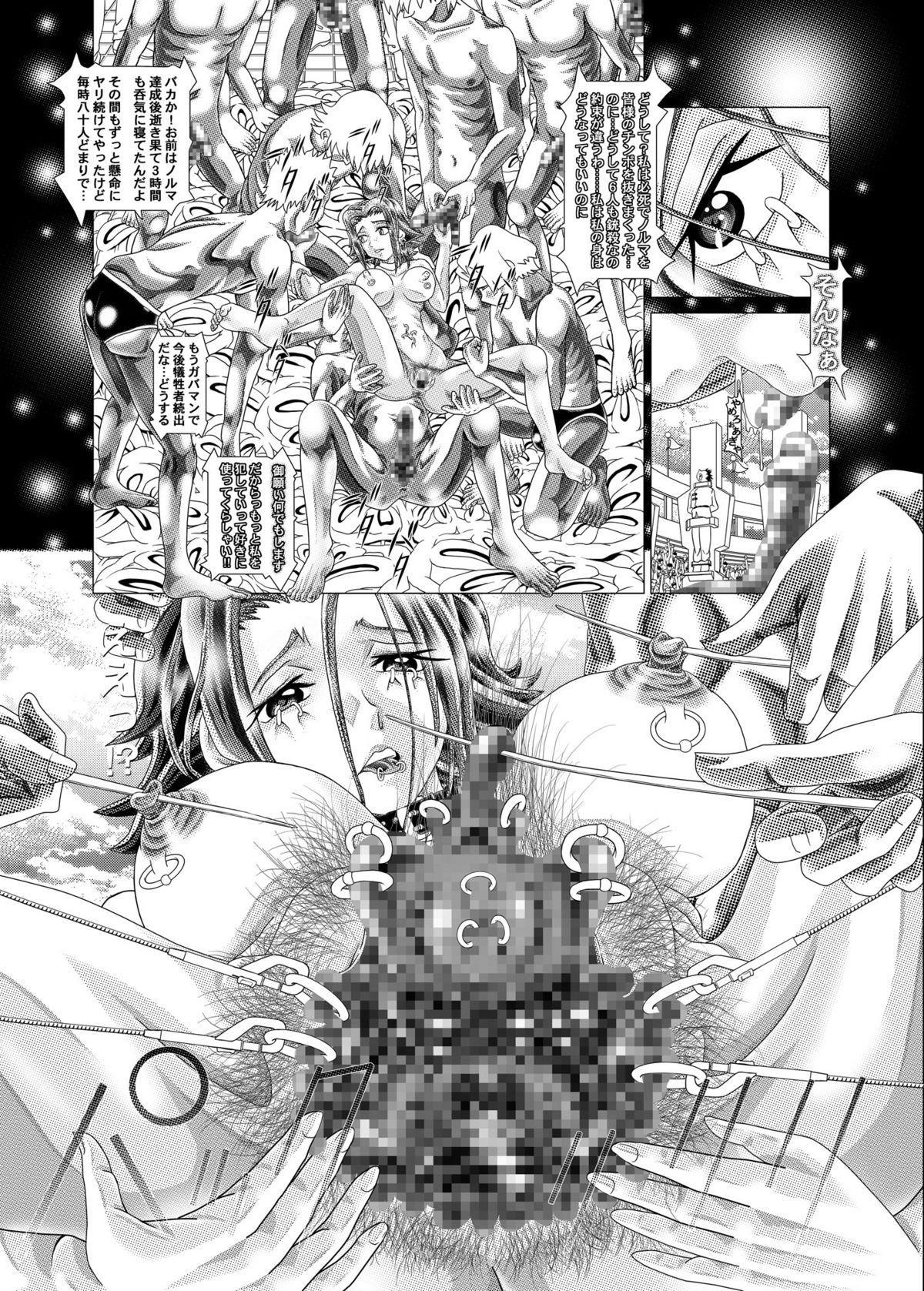 [Kaki no Boo (Kakinomoto Utamaro)] Karen - R22 of the Cord Eros - Infringement (Code Geass) [Digital] 14