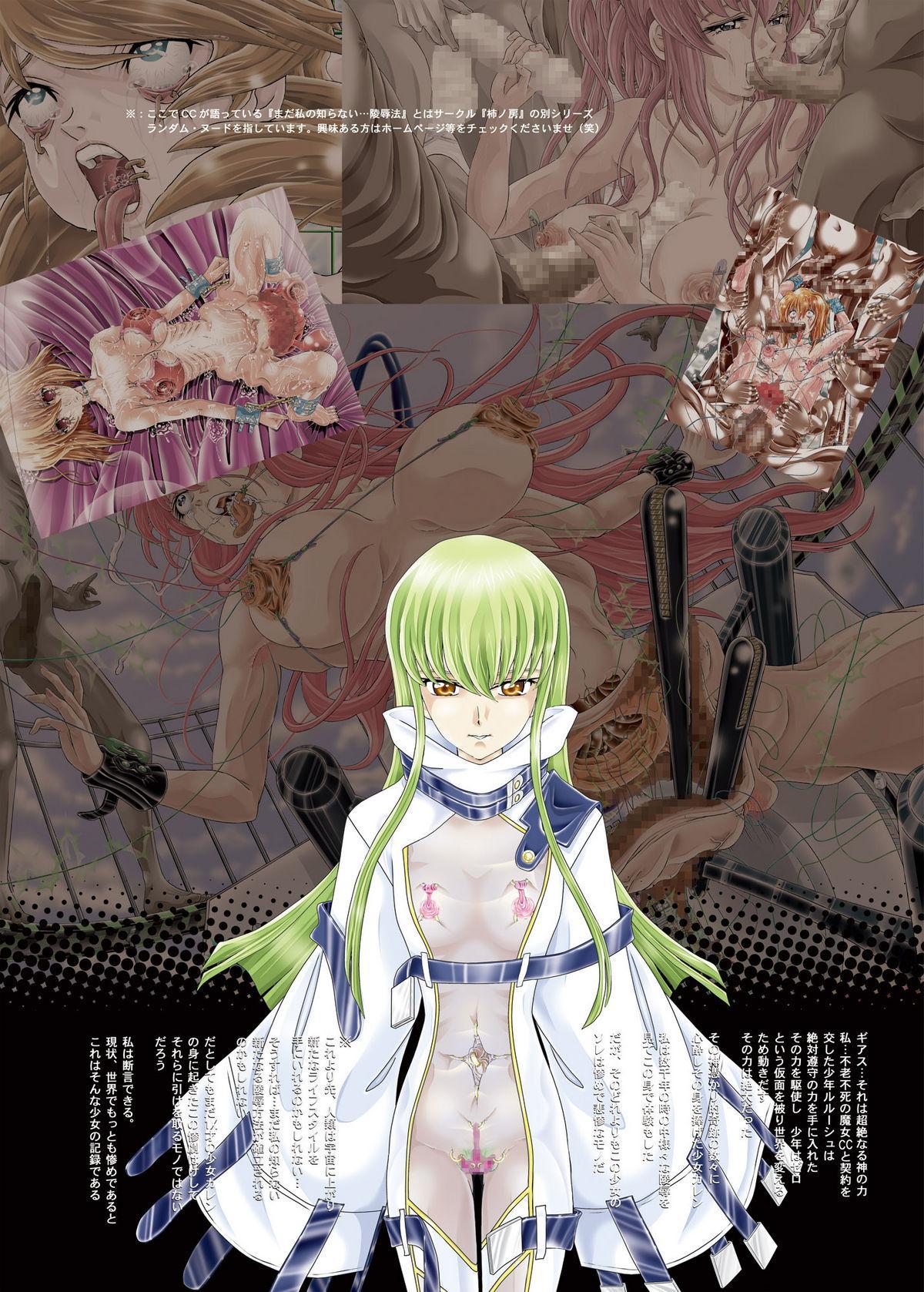 [Kaki no Boo (Kakinomoto Utamaro)] Karen - R22 of the Cord Eros - Infringement (Code Geass) [Digital] 1
