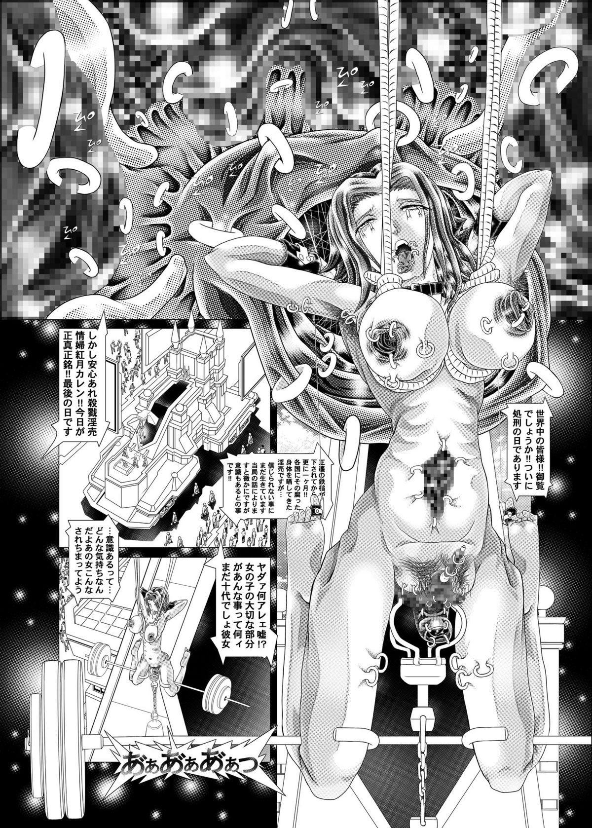 [Kaki no Boo (Kakinomoto Utamaro)] Karen - R22 of the Cord Eros - Infringement (Code Geass) [Digital] 22