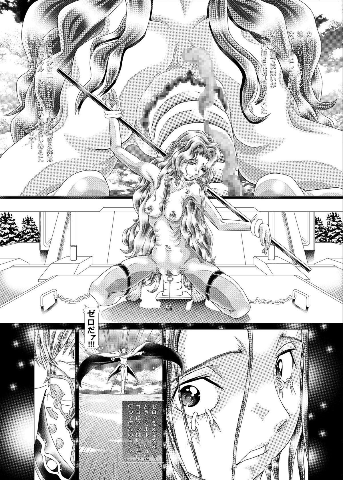 [Kaki no Boo (Kakinomoto Utamaro)] Karen - R22 of the Cord Eros - Infringement (Code Geass) [Digital] 25