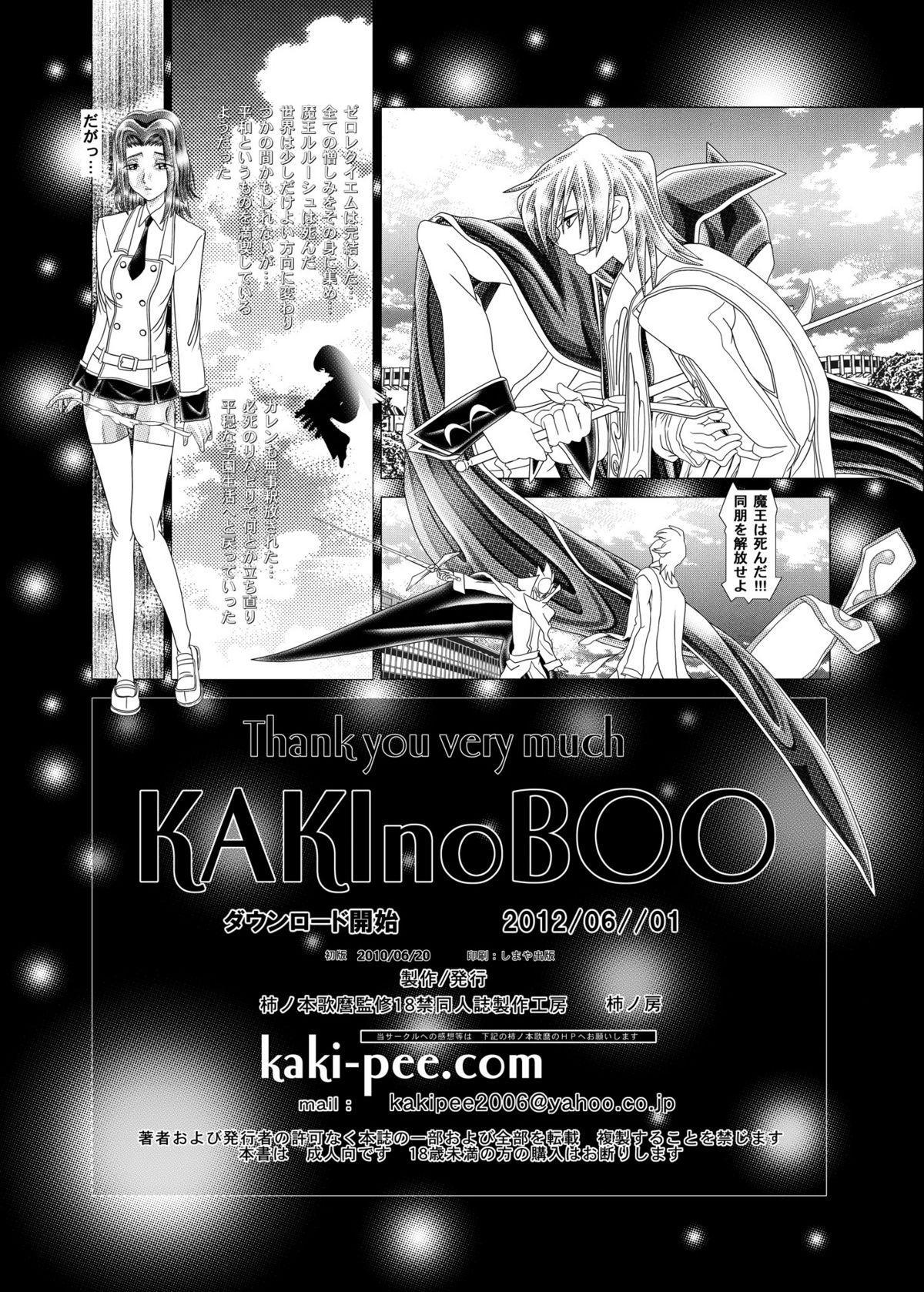 [Kaki no Boo (Kakinomoto Utamaro)] Karen - R22 of the Cord Eros - Infringement (Code Geass) [Digital] 26