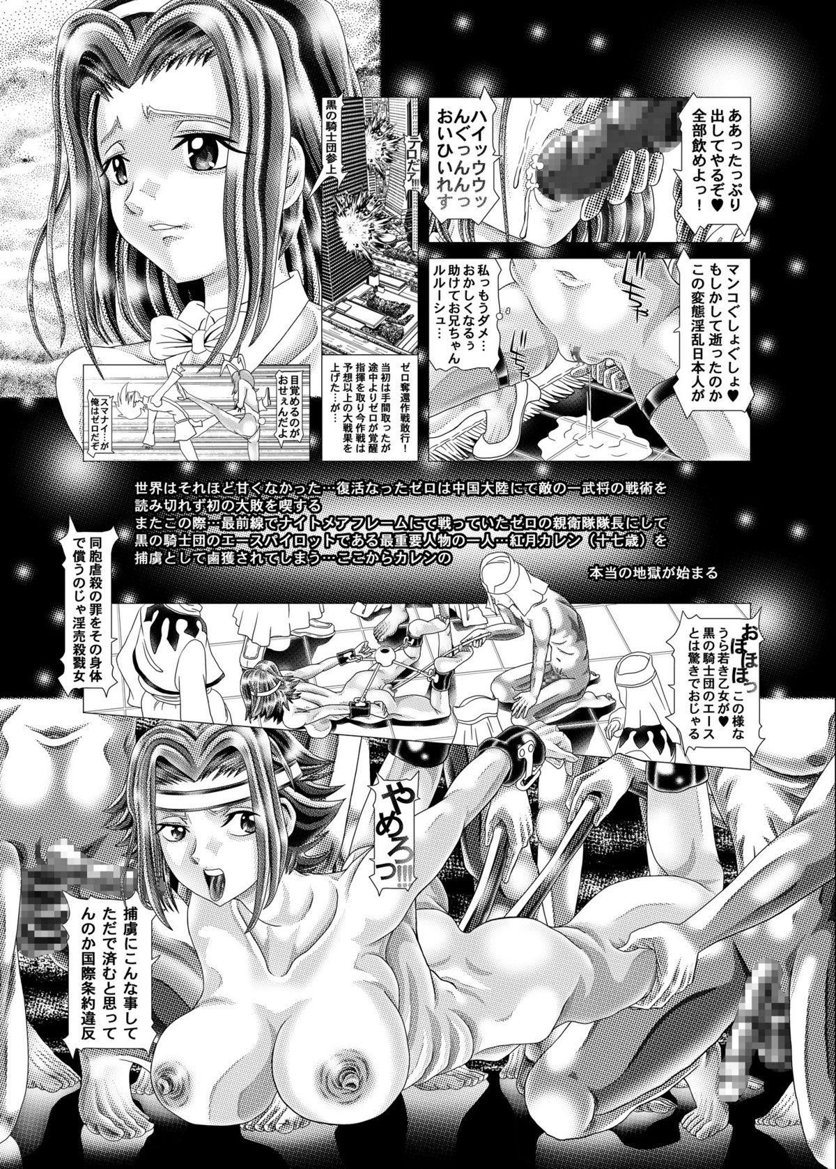 [Kaki no Boo (Kakinomoto Utamaro)] Karen - R22 of the Cord Eros - Infringement (Code Geass) [Digital] 6