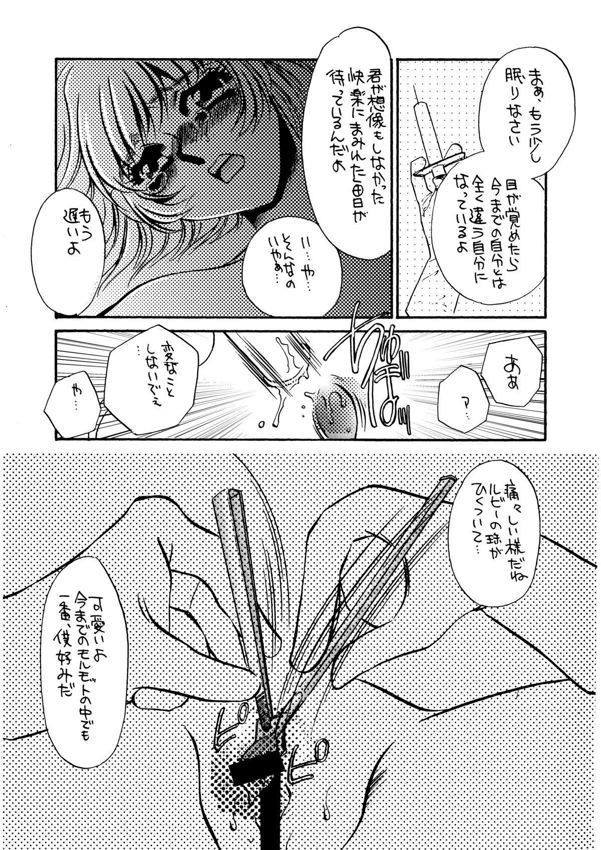 MAIDO総集編+α 9