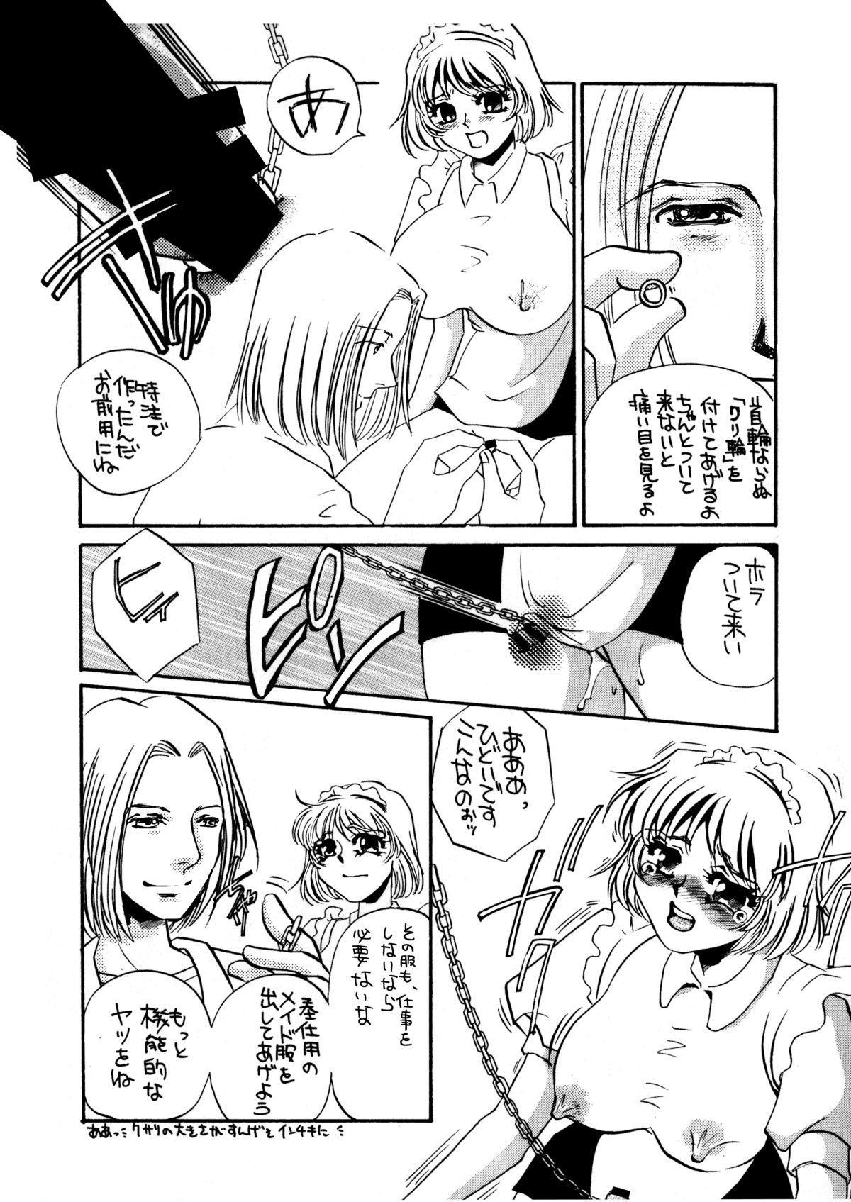 MAIDO総集編+α 18