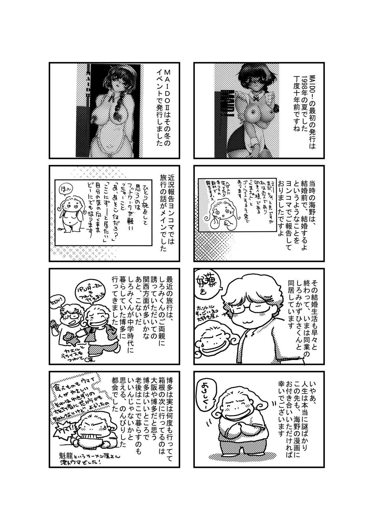 MAIDO総集編+α 25
